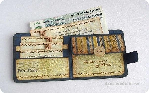 Как сделать красивый кошелёк